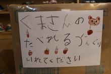 くまもり (4).JPG